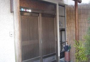 伊豆市S邸事務所リフォーム